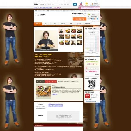 shirotaya01